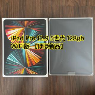 Apple - 2021年 iPad Pro 12.9インチ 第5世代 Wi-Fi 128GB