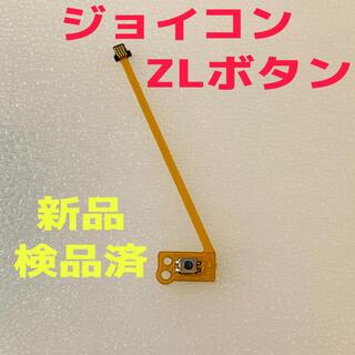即日発送 新品 ジョイコン ZLボタン フレキシブルケーブル(その他)