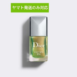 Dior - Dior ディオール ネイルカラー 限定色 814
