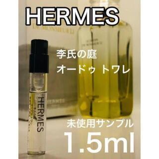 エルメス(Hermes)の[h-r]HERMES エルメス 李氏の庭 オードゥ トワレ 1.5ml(ユニセックス)