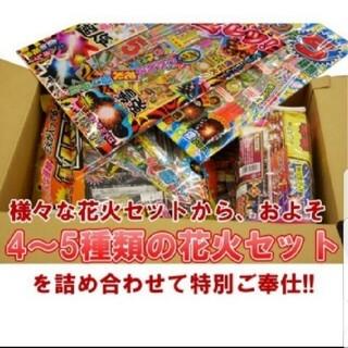 【30.31日sale】総額9900円!打ち上げ、噴出、回転、手持ち、花火セット(その他)