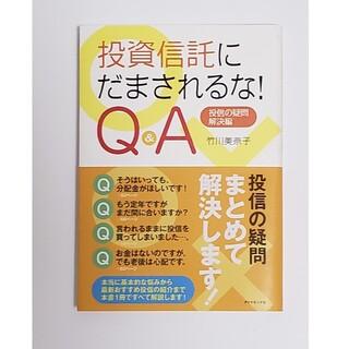 資産運用入門 竹川美奈子さん著書3点セット