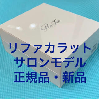 リファ(ReFa)のリファ カラット サロンモデル[正規品]MTG Re Fa フェイス&ボディ用(ボディマッサージグッズ)