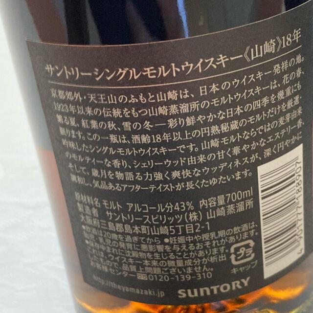 サントリー(サントリー)の激レア!!山崎18年 箱付き 食品/飲料/酒の酒(ウイスキー)の商品写真