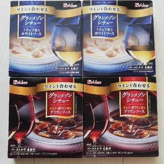 ハウスショクヒン(ハウス食品)のグランメゾンシチュー 4個セット(レトルト食品)