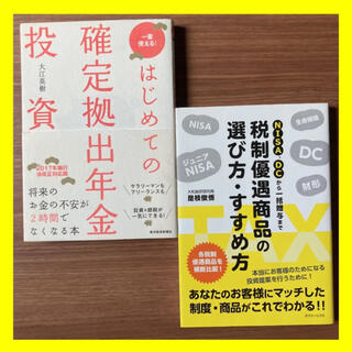 【金融商品の選定】イデコiDeCo&ニーサ!賢く節税&節約貯金(ビジネス/経済)