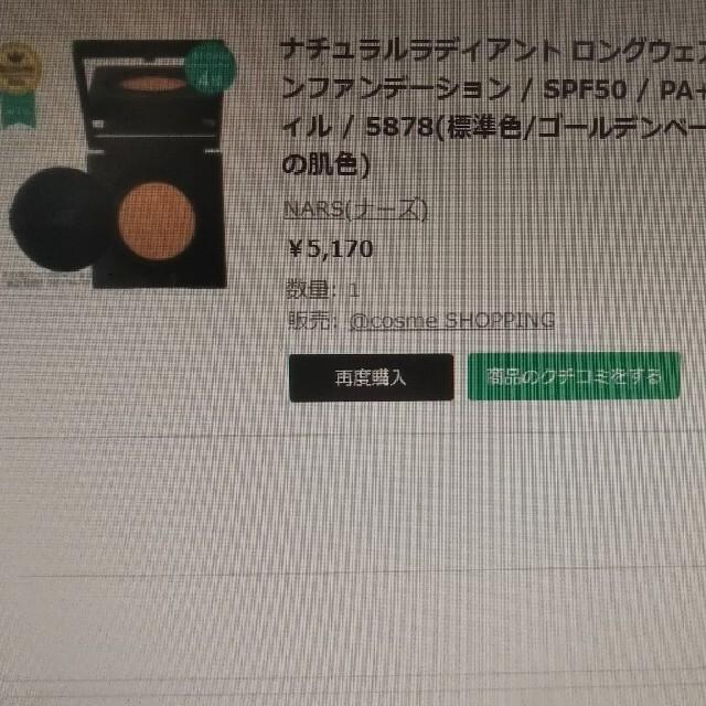 NARS(ナーズ)のNARS クッションファンデーション 5878 コスメ/美容のベースメイク/化粧品(ファンデーション)の商品写真