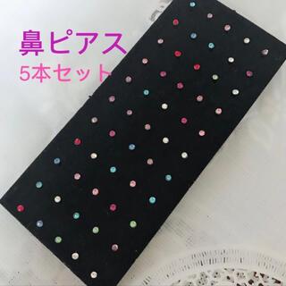 新品 20G 鼻ピアス☆カラーストーン5本セット