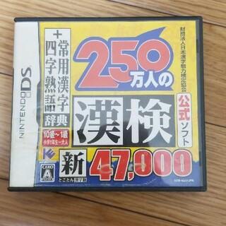 ニンテンドーDS(ニンテンドーDS)の漢字検定 DS(携帯用ゲームソフト)