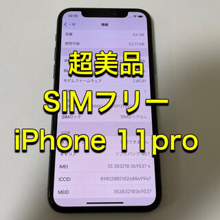 iPhone - ■超美品 SIMフリーiPhone11pro  64GB グレー■
