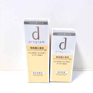 d program - dプログラム 化粧水&乳液