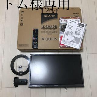 アクオス(AQUOS)のシャープ アクオス 22型 2016年製(テレビ)