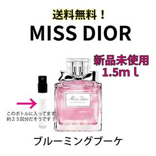 Christian Dior - MISSDIOR ミスディオール 香水 ブルーミングブーケ 1.5ml