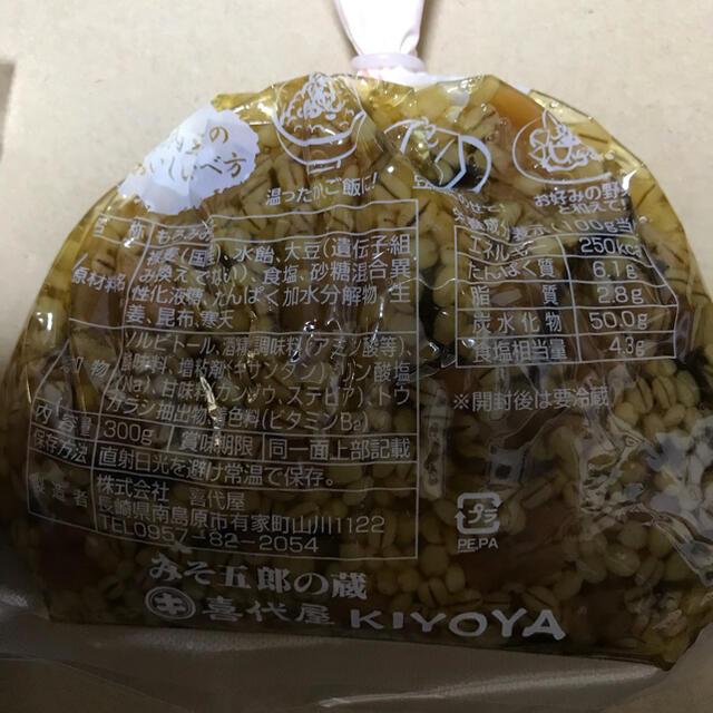 喜代屋 納豆みそ 2袋 食品/飲料/酒の加工食品(その他)の商品写真