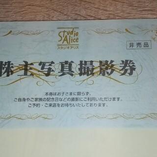 ゆうパケ送料無料★スタジオアリス 株主優待 1枚