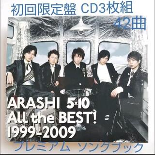 アラシ(嵐)の嵐【5×10 All the BEST!1999-2009】初回限定盤/3CD(ポップス/ロック(邦楽))