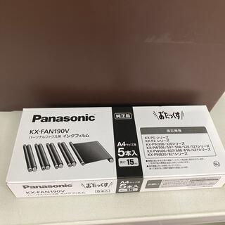 パナソニック(Panasonic)のパナソニック 普通紙ファクス用インクフィルム KX-FAN190V(オフィス用品一般)