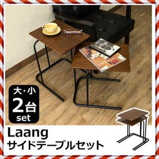★送料無料★ サイドテーブル セット (大・小 2台 セット)