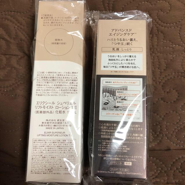 ELIXIR(エリクシール)の資生堂 化粧水 乳液セット コスメ/美容のスキンケア/基礎化粧品(乳液/ミルク)の商品写真