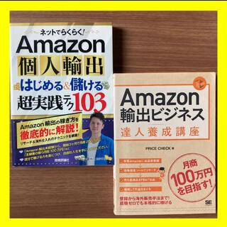 転売/せどり/オンライン販売ビジネス!Amazon出店攻略本(コンピュータ/IT)