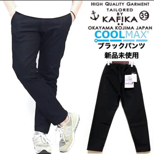 KAFIKA☆ブラックパンツ☆ストレッチ☆テーパード☆新品未使用☆日本製☆ メンズのパンツ(デニム/ジーンズ)の商品写真