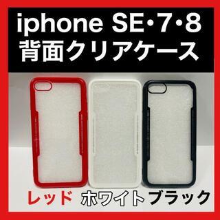 iPhone 7 8 SE 共用 クリアケース カラー選択