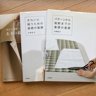 パターンから裁断まで基礎の基礎/きれいに縫うための基礎の基礎/あきの縫い方の基礎(趣味/スポーツ/実用)