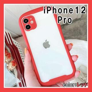 iPhoneケース 耐衝撃 アイフォンケース 12pro 赤 レッド クリアF