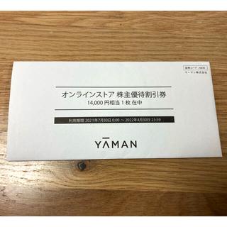 ヤーマン(YA-MAN)のヤーマン オンラインストア割引券(その他)
