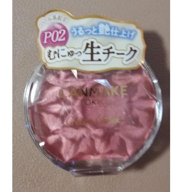 CANMAKE(キャンメイク)の【限定色】キャンメイク クリームチークパールタイプ P02 コスメ/美容のベースメイク/化粧品(チーク)の商品写真