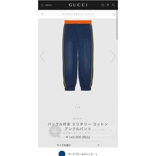 Gucci - GUCCI コットンアンクルパンツ