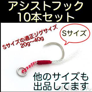 アシストフック10本セット 20g 30g 40g メタルジグ ルアーに最適!