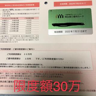 三越 - 三越伊勢丹 株主優待カード 限度額30万円