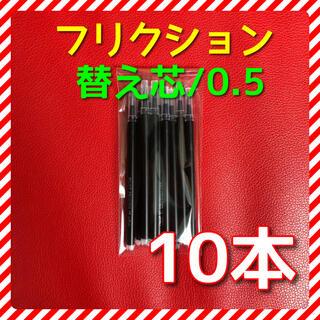 PILOT - 【10本】フリクションボールペン 替え芯 ブラック 黒 0.5mm 替芯