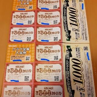 ラウンドワン ☆ 株主優待券 5000円分 クーポン(ボウリング場)