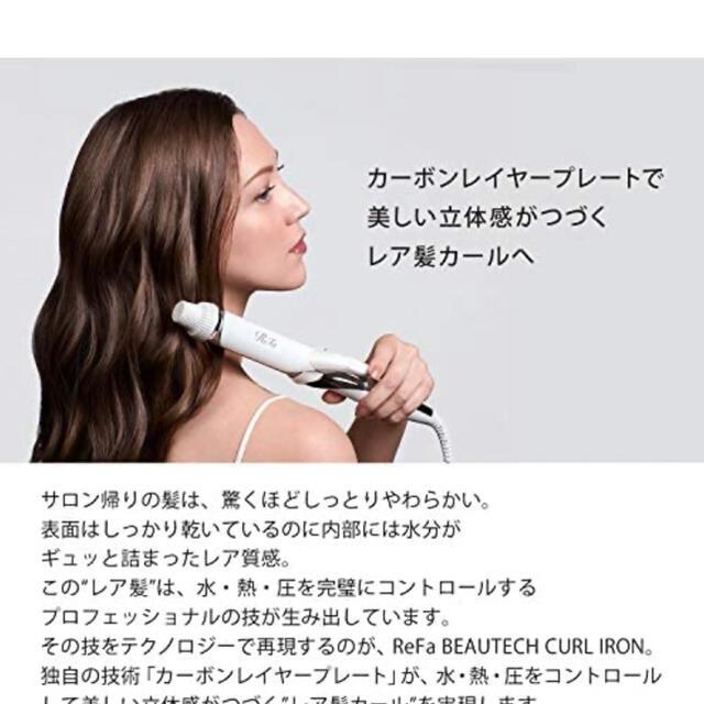 ReFa(リファ)のMTG ReFa ビューテックカールアイロン 32mm スマホ/家電/カメラの美容/健康(ヘアアイロン)の商品写真