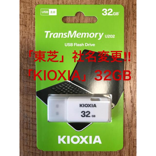 東芝(トウシバ)の東芝=社名変更「KIOXIA 」USBメモリー 32GB スマホ/家電/カメラのPC/タブレット(PC周辺機器)の商品写真