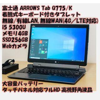 富士通 - 富士通Q775/K SSD256GB/5300U/WAN/着脱式キーボード718