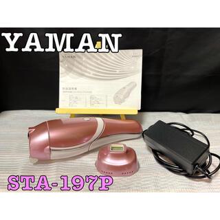 YA-MAN - 【美品】ヤーマン レイボーテRフラッシュプラス