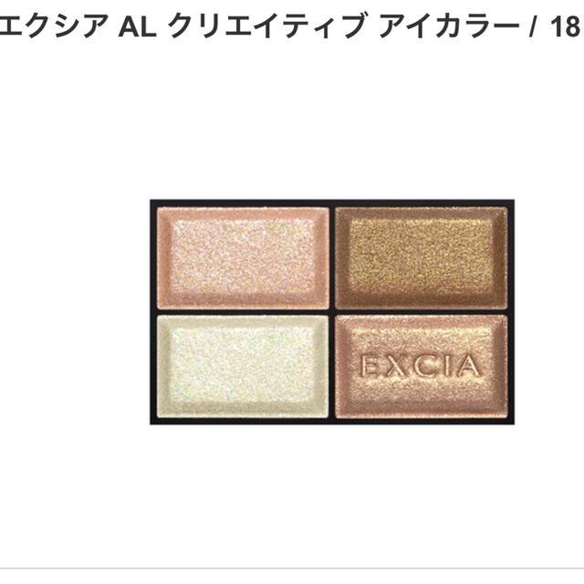 ALBION(アルビオン)のアルビオンエクシアALクリエイティブアイカラー18 コスメ/美容のベースメイク/化粧品(アイシャドウ)の商品写真