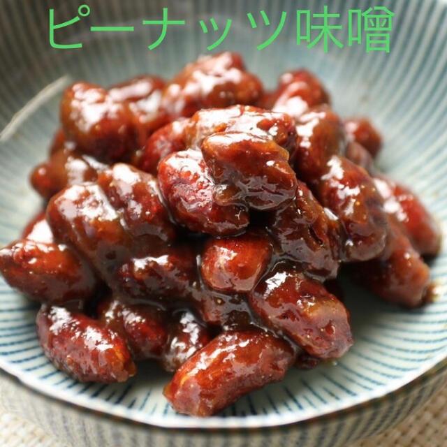 大粒花生米(大粒ピーナッツ・生)無添加 450g 食品/飲料/酒の食品(野菜)の商品写真