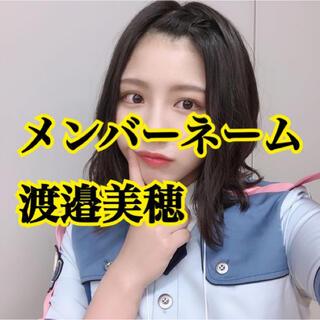 日向坂46 ローソン 1番くじ エンタメくじ メンバーネーム 渡邉美穂