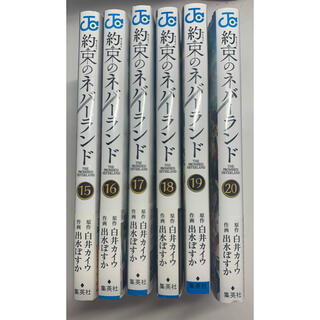 集英社 - 約束のネバーランド 15〜20巻 セット