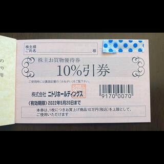 ニトリ(ニトリ)のニトリ株主優待券 10%引券 1枚(ショッピング)