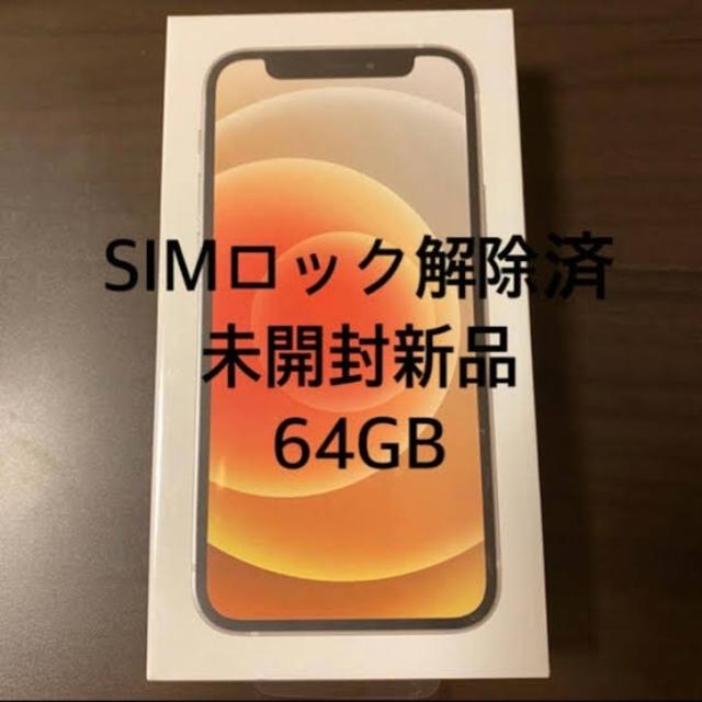 iPhone(アイフォーン)のともや様専用 iPhone 12 ホワイト 64 GB SIMフリー スマホ/家電/カメラのスマートフォン/携帯電話(スマートフォン本体)の商品写真