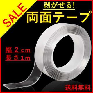 剥がせる両面テープ【幅2cm*長さ1m*厚さ1mm】超強力 魔法テープ 長さ1M