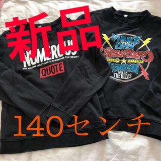 シマムラ(しまむら)の子供服140  キッズトップス スゥェット(その他)