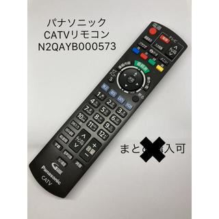 Panasonic - 【まとめ購入可】パナソニック CATVリモコン N2QAYB000573