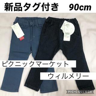 ミキハウス(mikihouse)の新品未使用 ピクニックマーケット パンツ ウィルメリー ズボン 90cm 2点(パンツ/スパッツ)