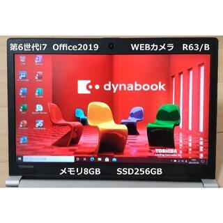 東芝 - 第6世代i7 FHD 東芝 Dynabook R63/B